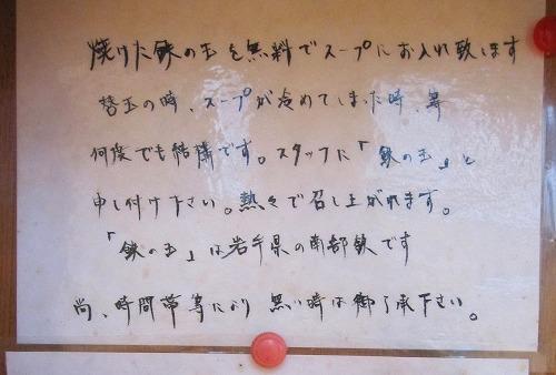 s-行徳お知らせIMG_4488