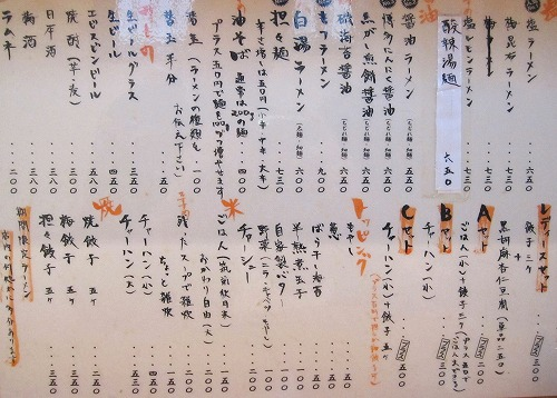 s-行徳メニューIMG_4485改