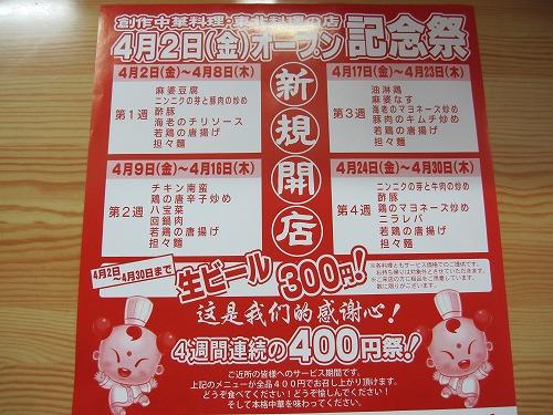 s-劉チラシIMG_4583