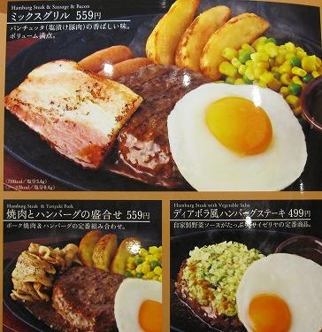 s-サイゼリアメニュー4IMG_4634