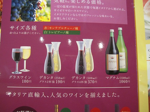 s-サイゼリアメニュー酒IMG_4628