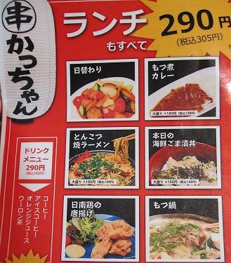 s-かっちゃんメニューIMG_4649改