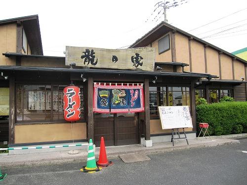 s-龍の家外見IMG_4660