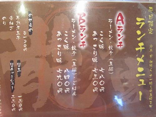 s-龍の家メニュー2IMG_4663