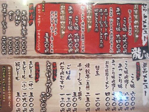 s-龍の家メニューIMG_4662