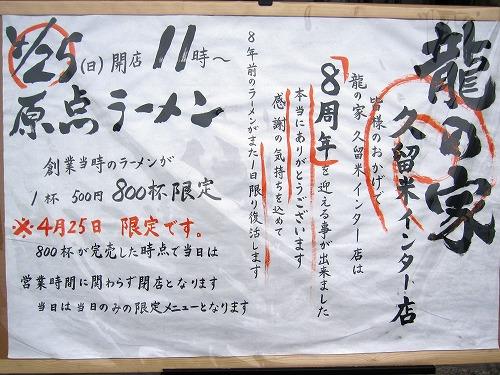 s-龍の家告示IMG_4661