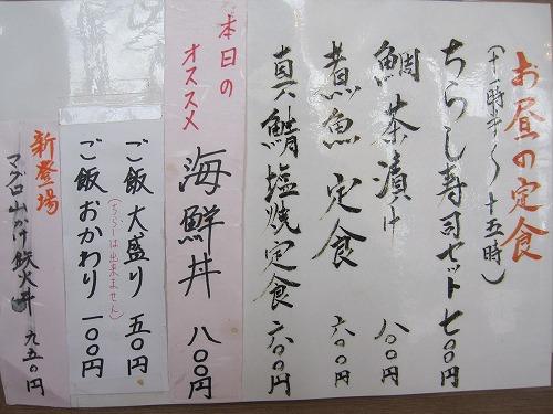s-金松メニューIMG_4719