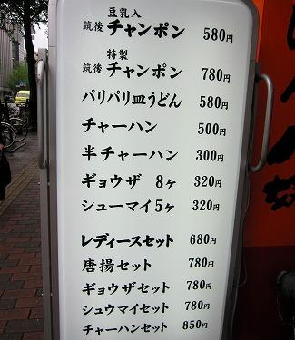 s-八媛メニューIMG_4745