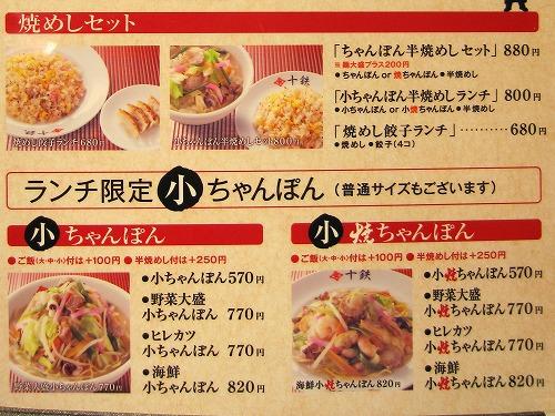 s-十鉄ランチメニュー2IMG_4781改2