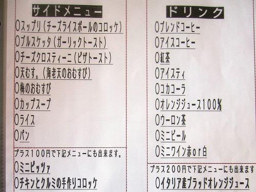 s-おとなりメニュー2IMG_4911改