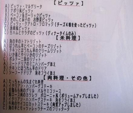 s-おとなりメニュー4IMG_4913改