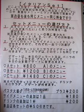 s-おとなりメニューIMG_4910