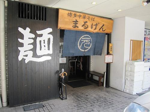 s-まるげん外見IMG_4954
