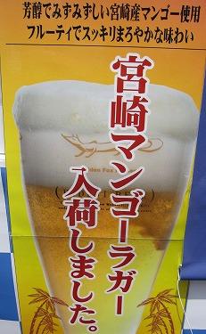 s-ビールフェアーマンゴーIMG_5010