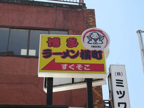 s-一颯横町IMG_5096