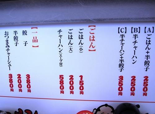 s-一颯メニュー2IMG_5087