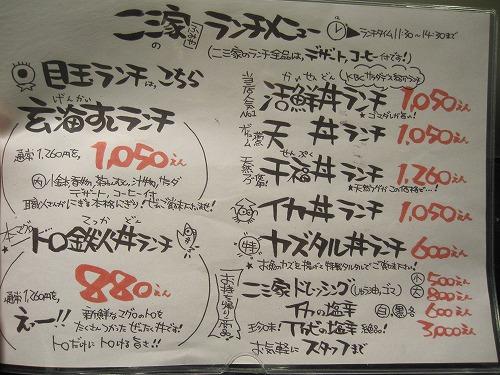 s-二三家メニューIMG_5108