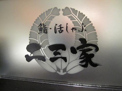 s-二三家紋章IMG_5118