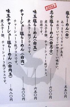 s-志士メニュー2IMG_5143
