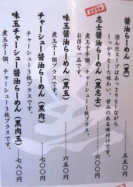 s-志士メニュー3IMG_5144