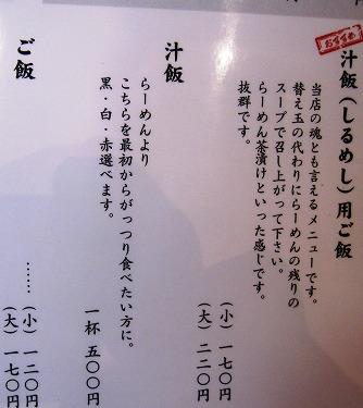 s-志士メニュー4IMG_5145