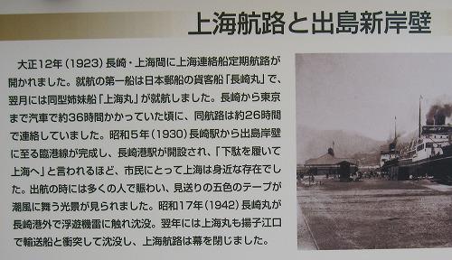 s-長崎港観光IMG_5195改