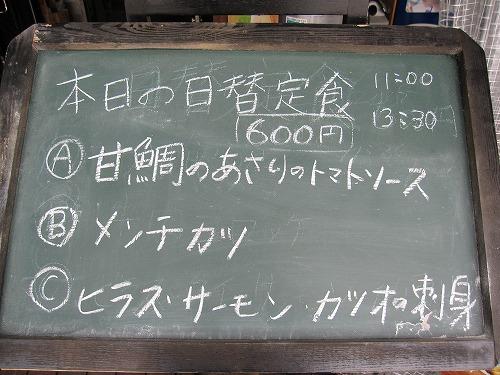 s-長崎港メニュー5IMG_5189