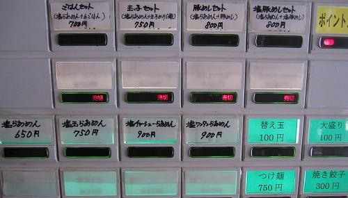 s-えん舞自販機IMG_5200