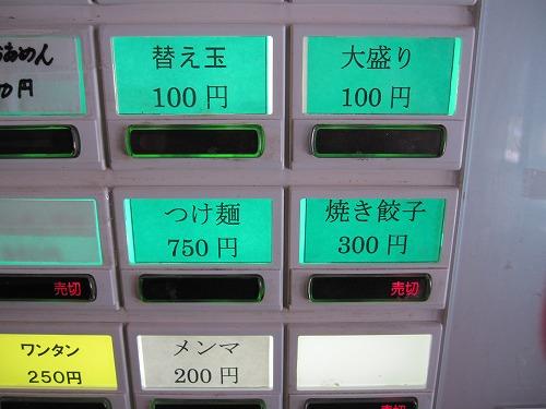 s-えん舞自販機2IMG_5201
