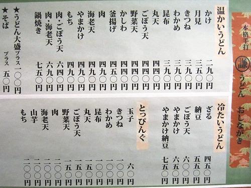 s-丸謙メニューIMG_5229