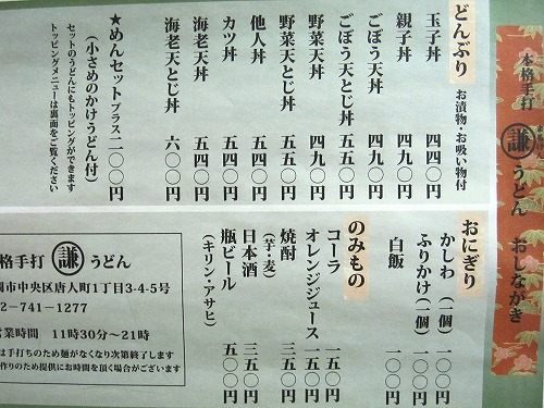 s-丸謙メニュー2IMG_5230