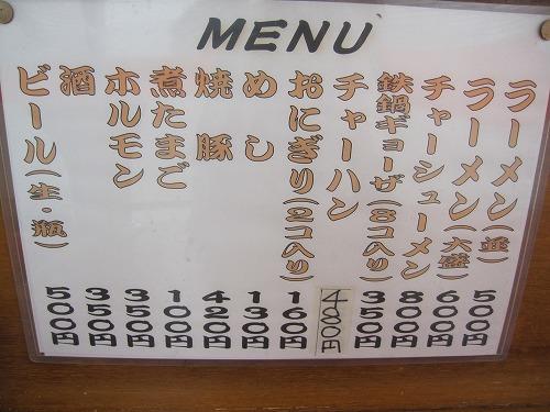 s-大龍一番メニューIMG_5269
