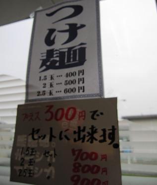s-大龍一番メニュー2IMG_5273
