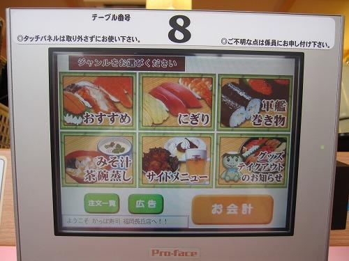 s-かっぱパネルIMG_5292