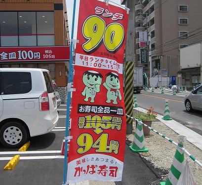 s-かっぱ外見IMG_5275