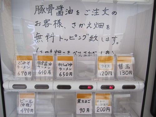 s-さかえ自販機IMG_5300