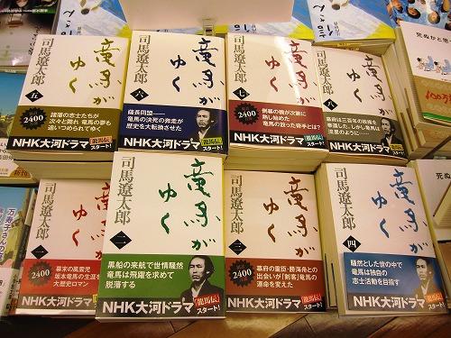s-龍馬がゆくIMG_5324