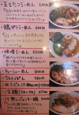 s-龍メニューIMG_5331