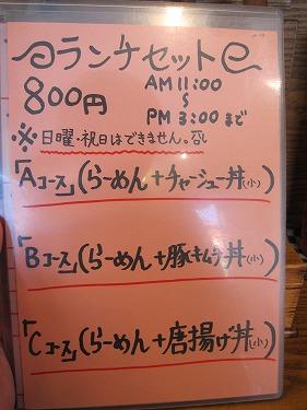 s-龍メニュー3IMG_5334