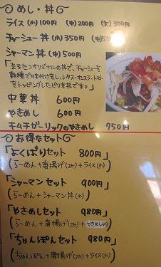 s-龍メニュー2IMG_5333