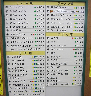 s-基山メニューIMG_5387