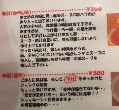 s-洋ちゃんメニュー3IMG_5374
