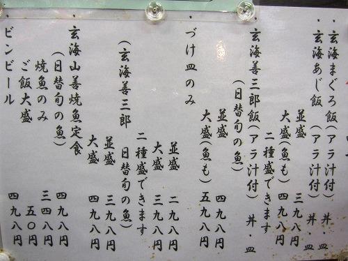 s-山本メニューIMG_5401