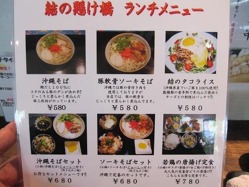 s-情熱厨房メニューIMG_5437