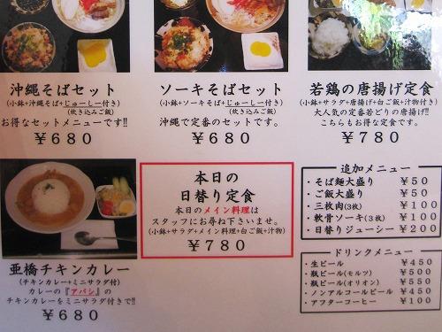 s-情熱厨房menyu- IMG_5436