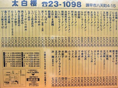 s-太白楼メニューIMG_5484
