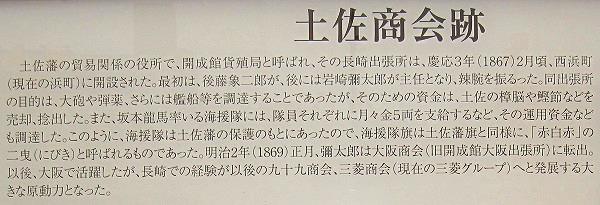 s-土佐説明sin3 IMG_5541