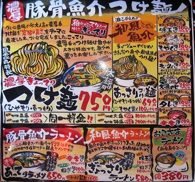 s-風雲丸メニューIMG_5548改