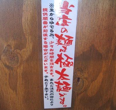 s-風雲丸注意書IMG_5554