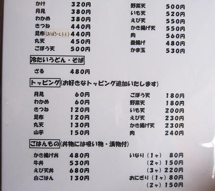 s-かつみメニュー2IMG_5603